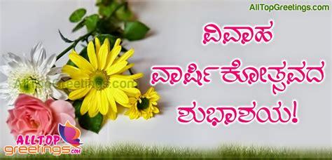 wedding anniversary kannada   top  telugu hindi  tamil