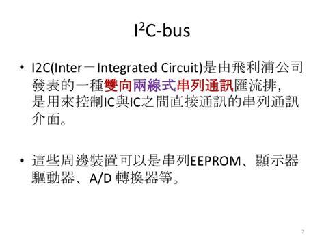 inter integrated circuit ppt inter integrated circuits i2c 28 images el inter integrated circuits i2c monografias i2c