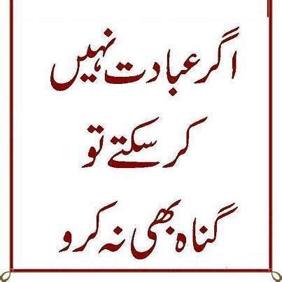 lucy film in urdu golden urdu islamic quotes quotesgram