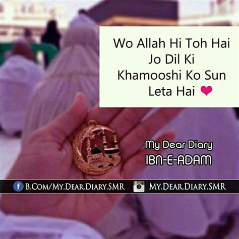 35089 B Almira Syari 13 best urdu quotes images on allah quotes islamic quotes and quote