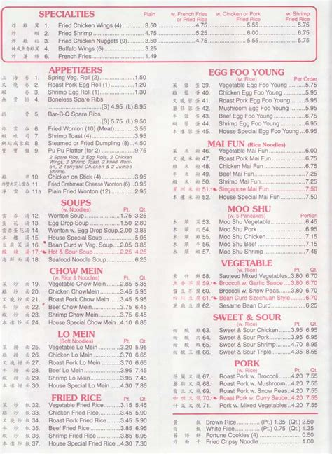 hot hot restaurant menu hot wok chinese food food