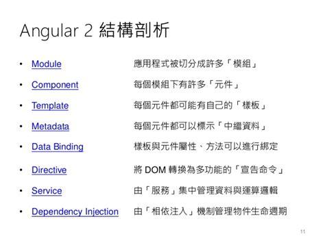 快快樂樂學 Angular 2 開發框架 Angular 2 Template