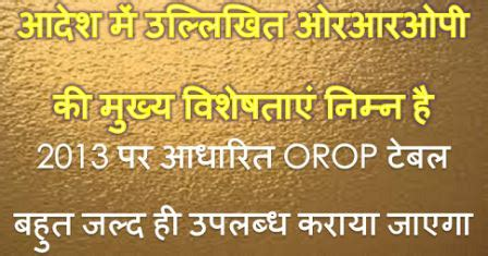 orop about orop news and photos of orop the indian express orop notification in hindi
