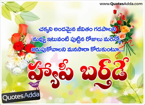 Beautiful Telugu Birthday Greetings Quotes For Brother