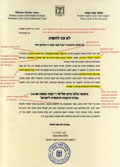Proof Of Judaism Letter On One Foot Joshua Hammerman S On Chief Rabbi Statements Draw Rebuke