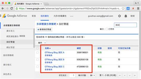 adsense javascript 使用簡單的 javascript 與 cookies 進行 a b 測試 改善網站廣告收益 g t wang