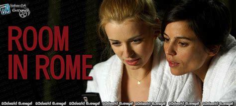 room in rome 720p room in rome 2010 with sinhala subtitles ආදරණ ය අම ත තක ස හල උපස රස සමඟ බය ස ක ප