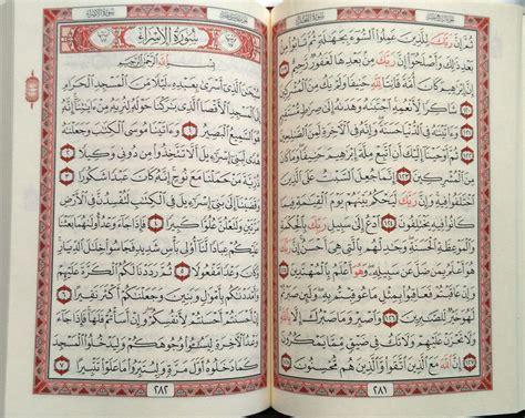 mushaf darussalam mesir ukuran 14 x 20 cm imam syafii