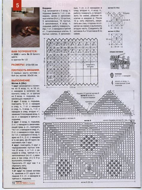 copriletti uncinetto schemi copriletto uncinetto moduli quadrati bordo a punte 2