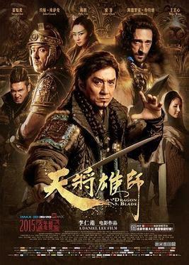 film china dragon dragon blade film wikipedia