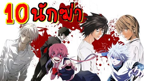 R Anime Deals by 10 อ นด บ ต วละครน กฆ า Top 10 Most Deadly Killer
