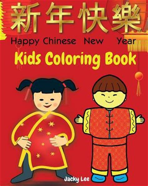 new year activity book happy new year coloring book children