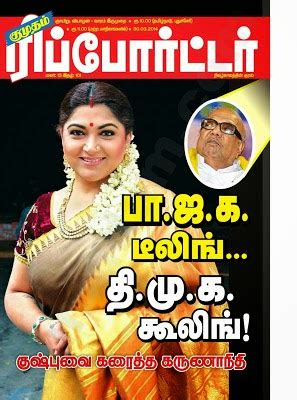 reporter book in tamil kumudam reporter 30 03 2014 tamil magazines read