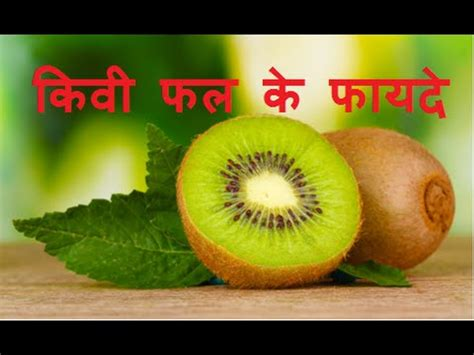 fruits ke fayde क व फल ख न क फ यद kiwi fruit benefits in