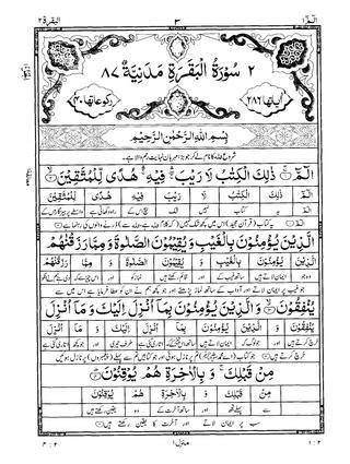 Quran Surah 2 ﴾البقرة﴿ Al-Baqarah Urdu Translation