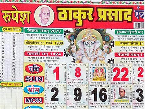 Buy Calendar 2018 India Free Thakur Prasad Calendar 2017 In Pdf