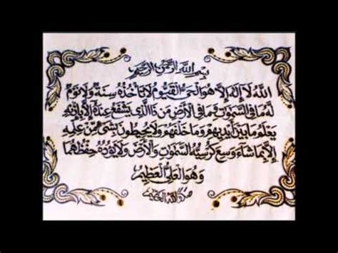 download mp3 ayat kursi pengusir setan download mp3 quran ayat kursi al baqarah 255 youtube