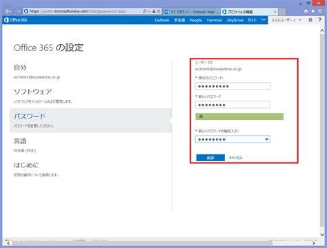 Change Password Office 365 by Office365のパスワードを変更する方法 Office365room