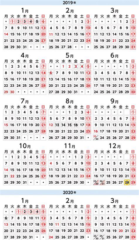 カレンダー 2020 無料 シンプル エクセル