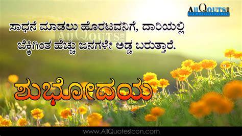 kannada good lins good night quotes images in kannada kamos hd wallpaper