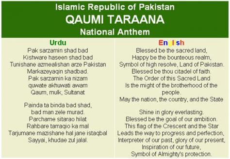 pak anthem national anthem of pakistan in english and national flower