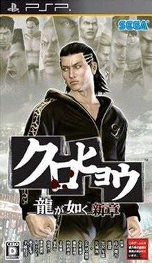 emuparadise yakuza kurohyō ryū ga gotoku shinshō wikipedia