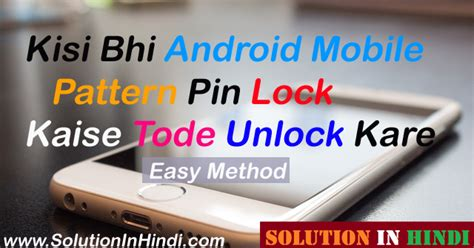 pattern lock todne ka tarika in hindi kisi bhi android mobile pattern pin lock ko kaise tode