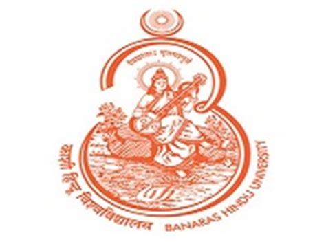 Bhu Mba Entrance 2017 by Banaras Hindu Bhu Mba Admissions 2018