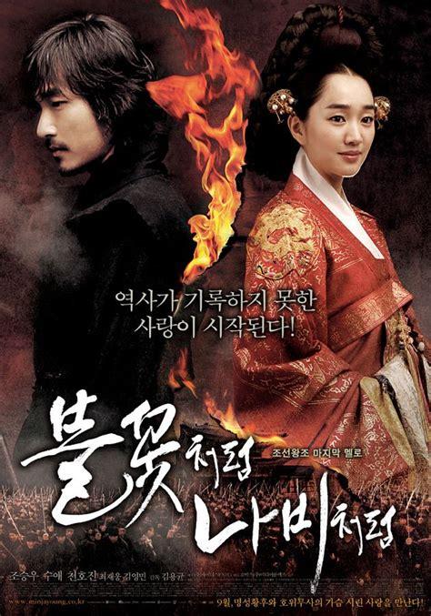 film ve drama the sword with no name korean movie 2009 불꽃처럼 나비처럼