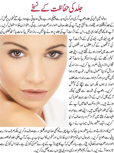 Care Tips by Skin Care Tips Urdu