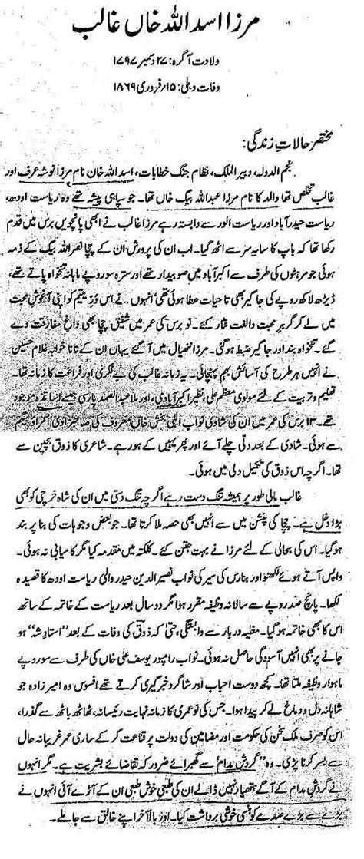 biography ebook pdf deewan e ghalib urdu gazal poetry and life biography book