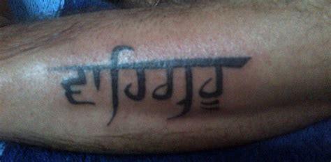 Tattoo Font Generator Punjabi | 51 nice punjabi tattoos collection