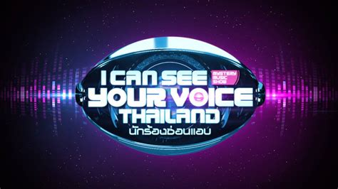 I Can See Your i can see your voice thailand น กร อง ซ อนแอบ ย อนหล ง 10
