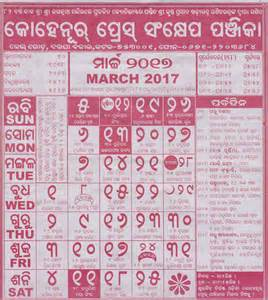 Calendar 2018 Odisha Odia Kohinoor March 2017 Calendar Panji Pdf