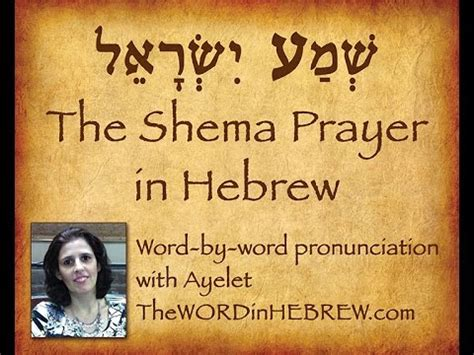 the torah hebrew transliteration and translation in 3 line segments the 5 books of the bible with hebrew transliteration translation in 3 line format line by line books learn the shema prayer in hebrew shema yisrael