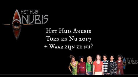 het huis anubis toen en nu het huis anubis toen en nu 2017 waar zijn ze nu youtube