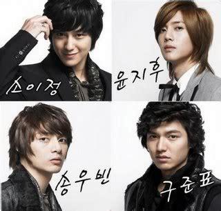 imagenes de coreanos f4 f4 koreandoramas