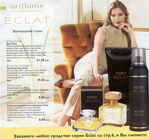 Parfum Serene Oriflame oriflame