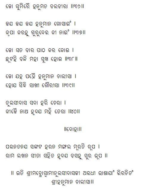 Letter Odia Odia Oriya Hanuman Chalisha Pdf Free