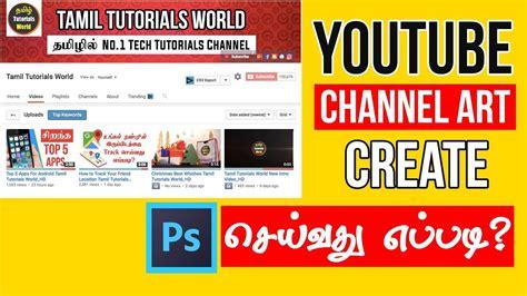 wordpress tutorial tamil how to create youtube channel art tamil tutorials world hd
