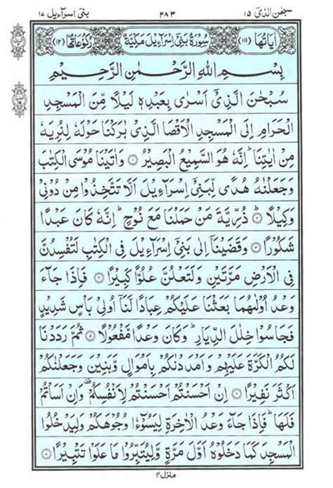 download mp3 al munsyidin hadal quran holy quran para 15 س ب ح ان ال ذ ي pdf