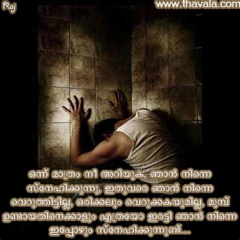 images of love failure malayalam pics for gt malayalam love scraps