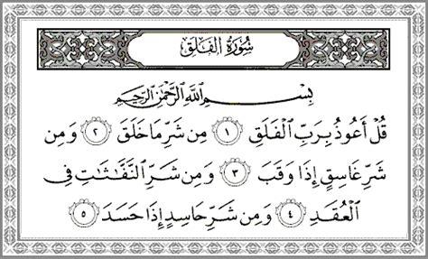 Al Falaq surah al falaq