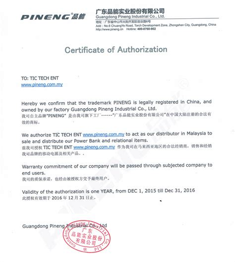 certification letter for supplier about us