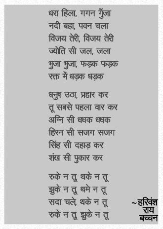 harivansh rai bachchan poems harivansh rai bachchan poems in hindi हर वश र य बच चन
