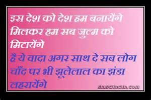 Republic day 2014 shayari in hindi urdu republic day sms auto design