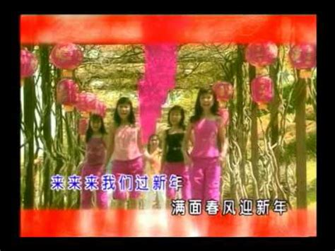 new year song 2009 in china new year song 2009 happy new year in malaysia