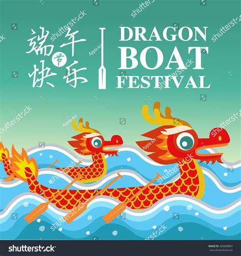dragon boat festival decorations vector dragon boat festival illustration chinese stock