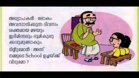 malayalam cartoon film youtube tintumon jokes malayalam comedy cartoon video youtube