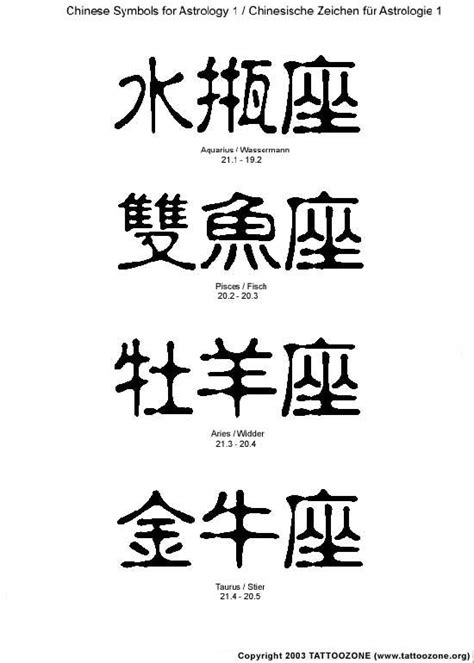 tattoo fonts kanji 235 best images about patterns on